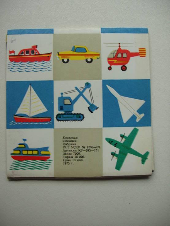 1975 Составь сам Машины, фото №4