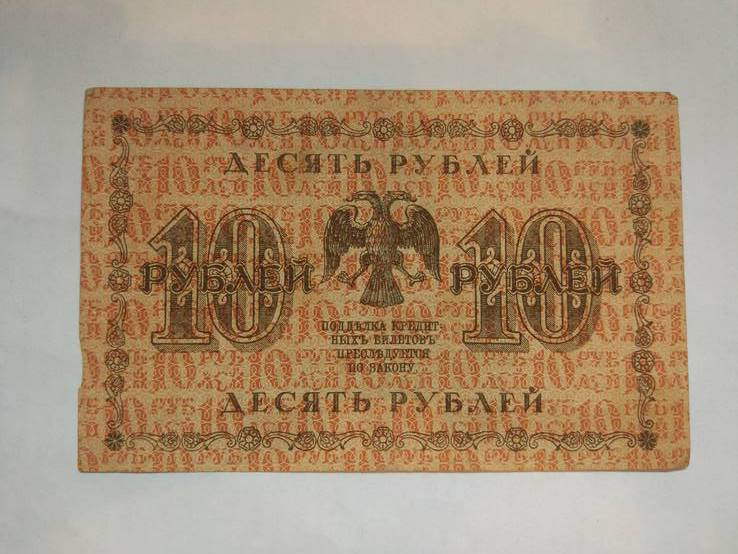 10 рублей 1918 г., фото №2