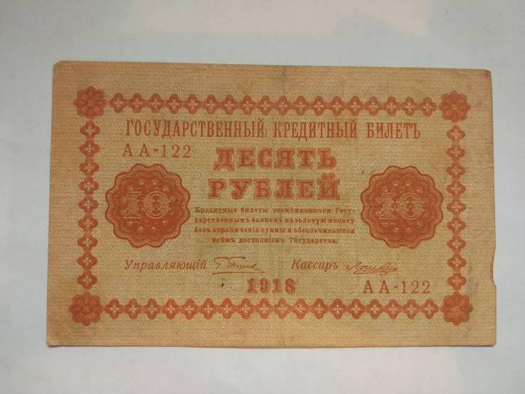 10 рублей 1918 г., фото №3