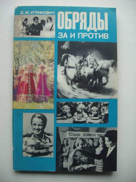 1975 Обряды традиции, фото №2