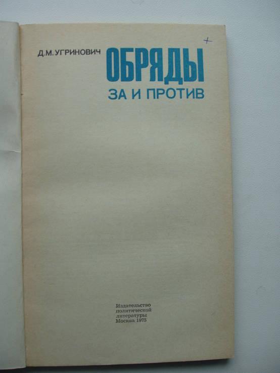 1975 Обряды традиции, фото №5