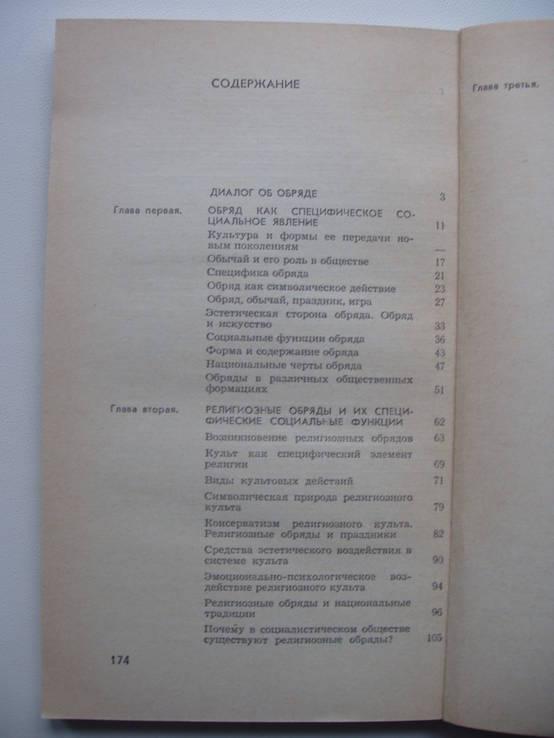 1975 Обряды традиции, фото №6