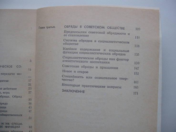 1975 Обряды традиции, фото №7