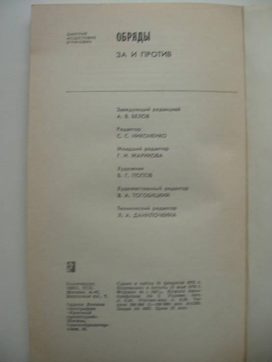 1975 Обряды традиции, фото №8