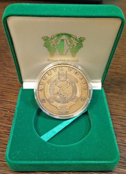Медаль 10 лет ЦИК (ЦВК), фото №3