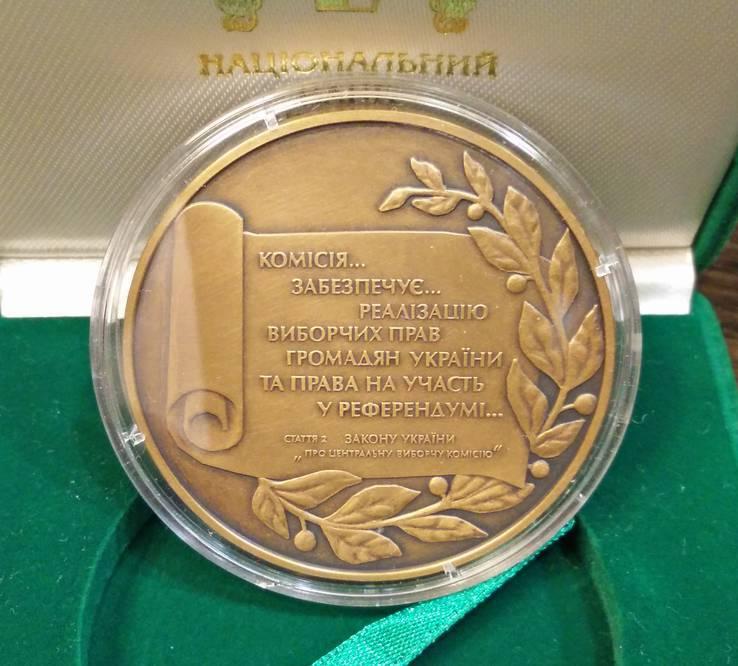 Медаль 10 лет ЦИК (ЦВК), фото №4
