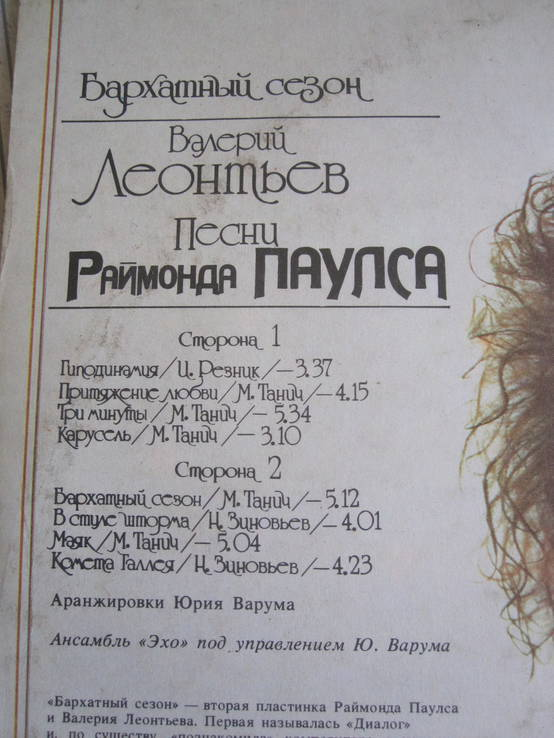 Грампластинка., фото №4