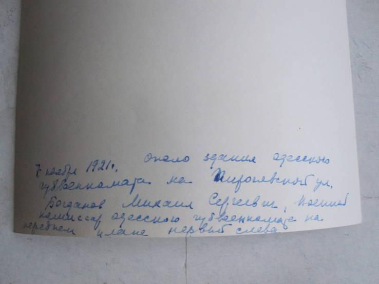 Михаил Сергеевич Богданов. Председатель ОСАВИОХИМА Украины. 6 фото одним лотом., фото №11