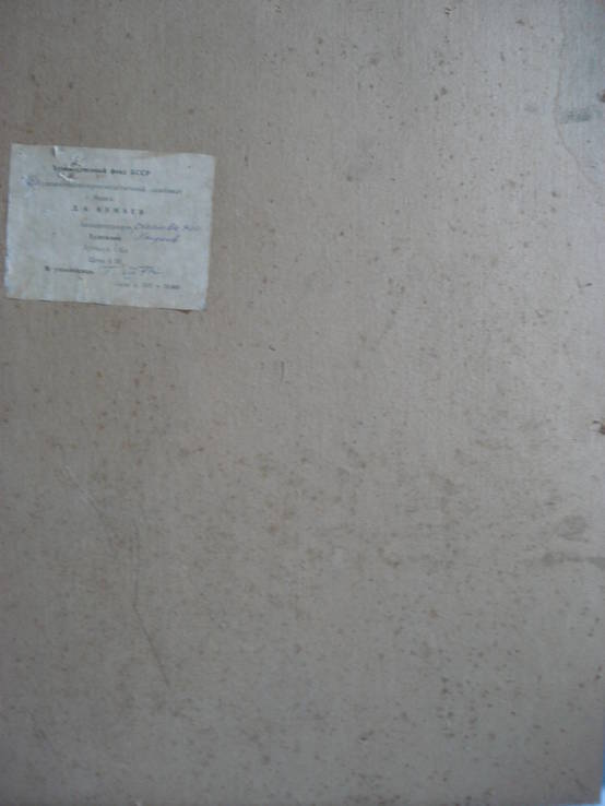 Кунаев Д. А. автолитография, худ. Киреев 1977 г., фото №4