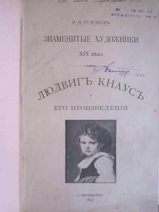 Ф. И. Булгаков. Людвиг Кнаус., фото №2