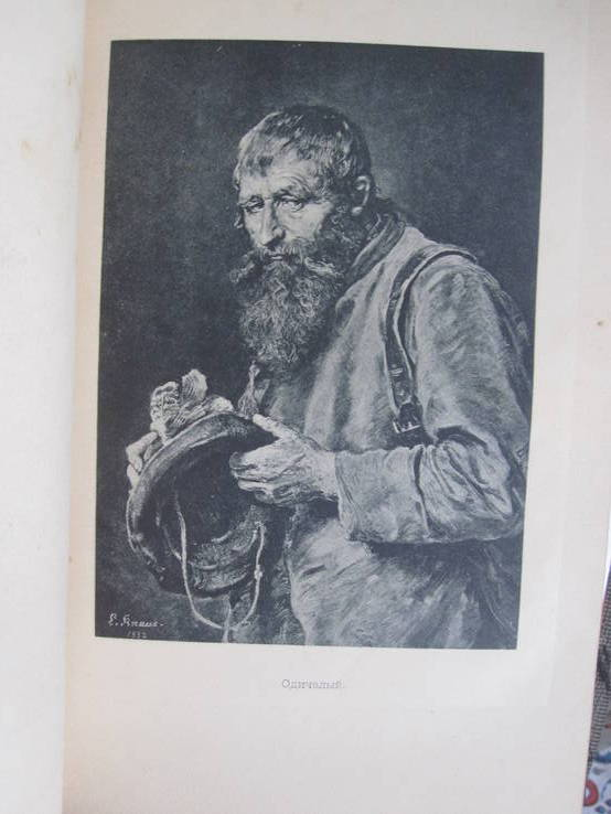 Ф. И. Булгаков. Людвиг Кнаус., фото №7