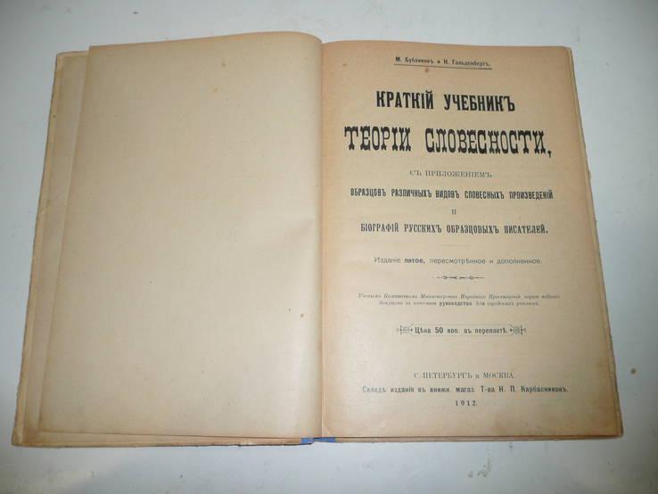 Краткий учебник Теории Словесности, фото №6