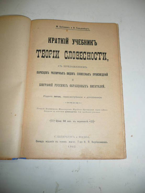 Краткий учебник Теории Словесности, фото №7