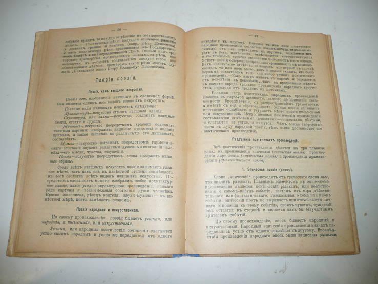 Краткий учебник Теории Словесности, фото №9