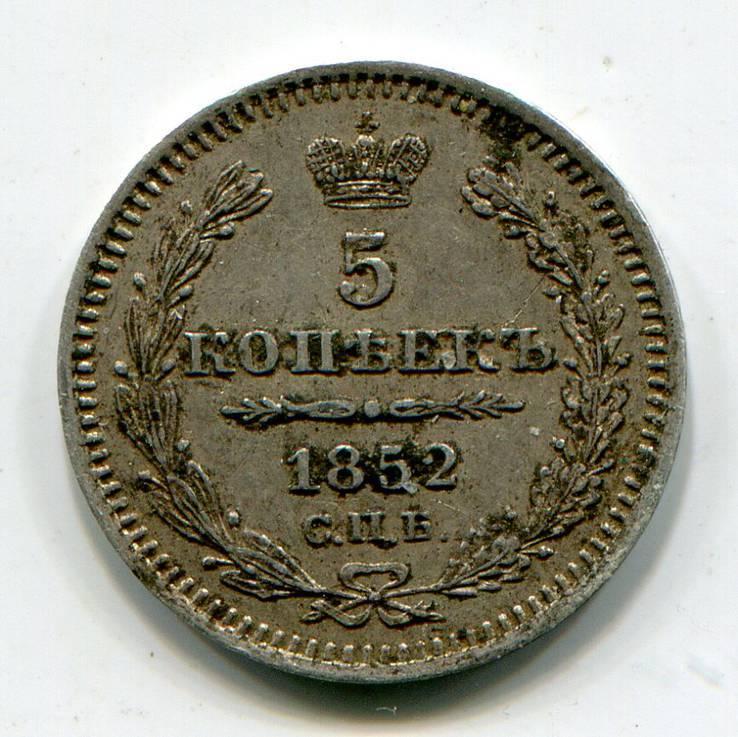 5 копеек 1852 г.