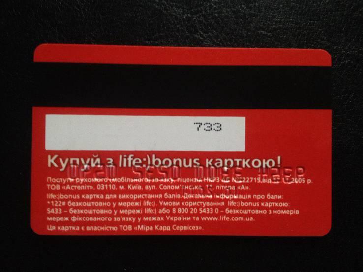 """Дисконтная карта """"Life Bonus"""", фото №3"""