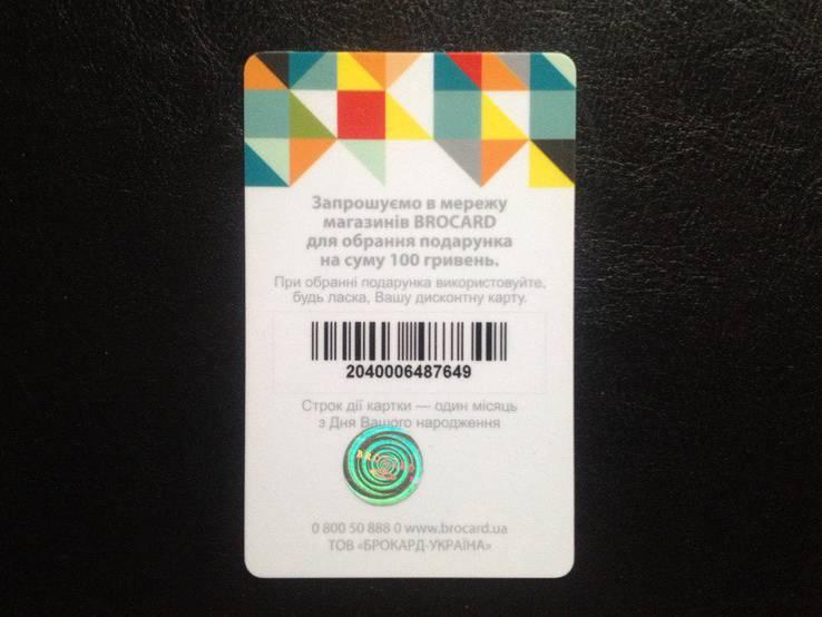 """Дисконтная карта """"Brocard Parfums"""" (100 грн), фото №3"""