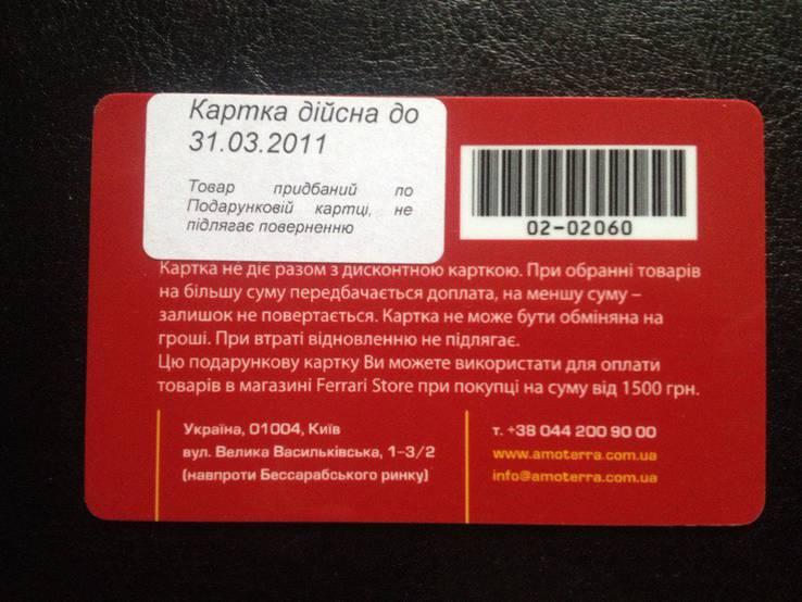 """Подарочная карта """"Ferrari Store"""", фото №3"""