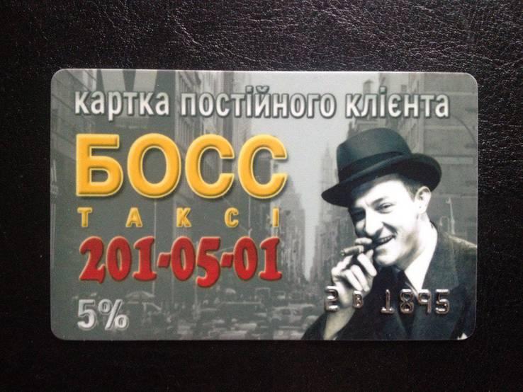 """Дисконтная карта """"Босс Такси"""", фото №2"""