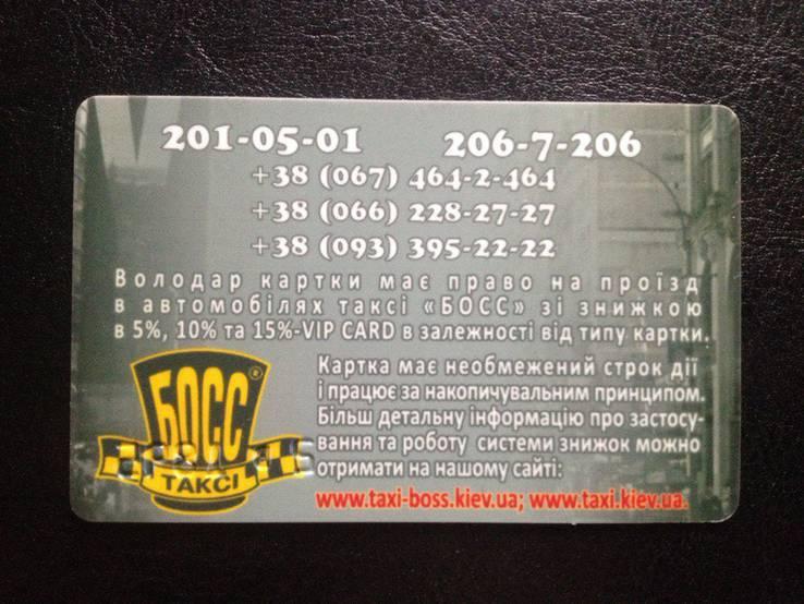 """Дисконтная карта """"Босс Такси"""", фото №3"""