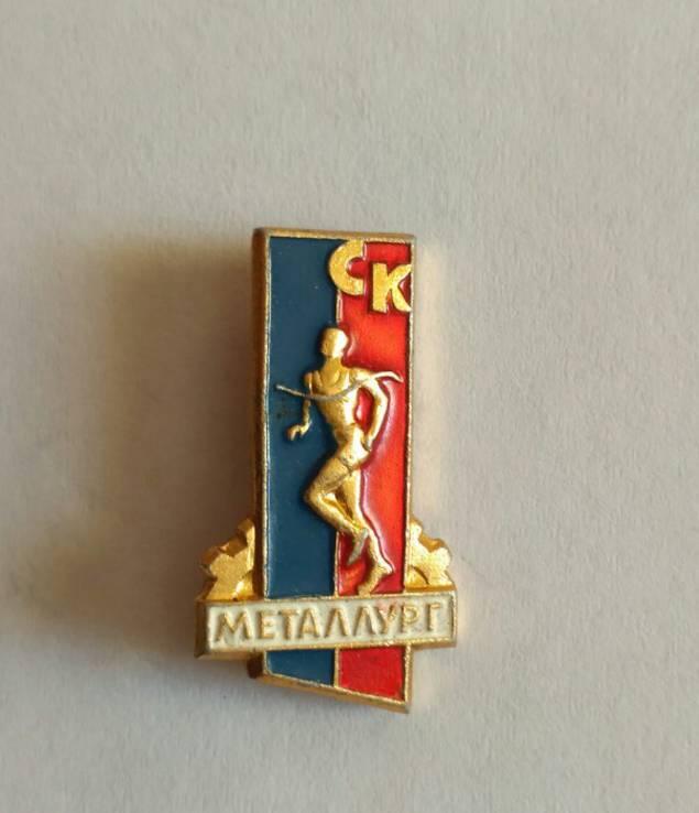Значок СК Металлург, фото №2