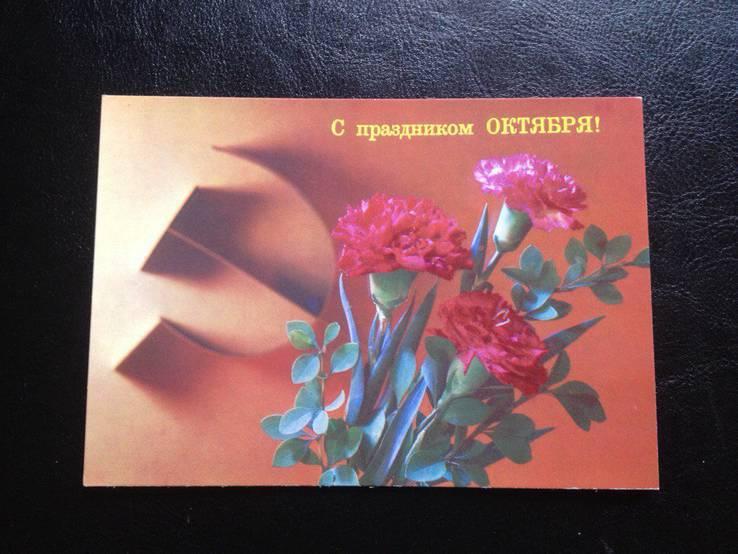 """Открытка """"С праздником Октября!"""" 08.12.1988, фото №2"""