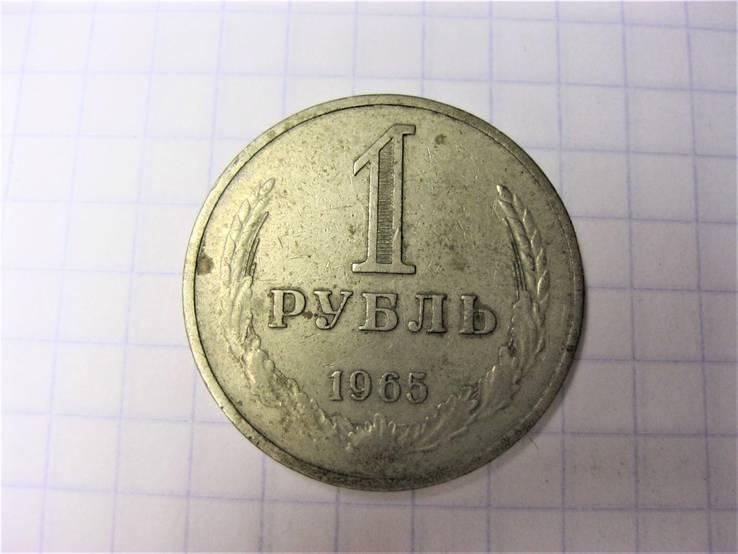 1 рубль 1965 годовик, фото №2