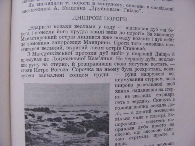 Юрій Сірий . Україна земля моїх батьків 1952 р., фото №6