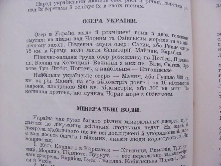 Юрій Сірий . Україна земля моїх батьків 1952 р., фото №7