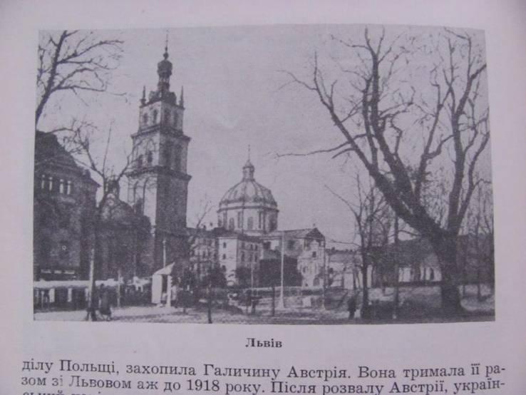 Юрій Сірий . Україна земля моїх батьків 1952 р., фото №9