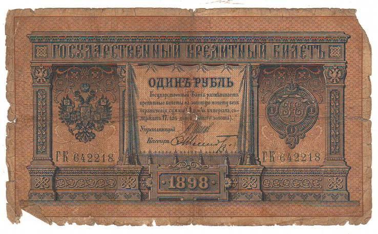 1р. 1898 (1915) Шипов-Шмидт ГК, фото №2