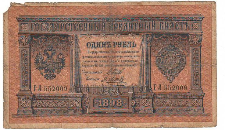 1р. 1898 (1915)  Шипов-Метц ГЛ, фото №2
