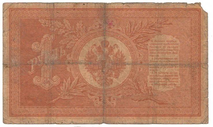 1р. 1898 (1915)  Шипов-Метц ГЛ, фото №3