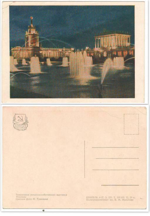ВДНХ СССР 1 (10 шт.), фото №2