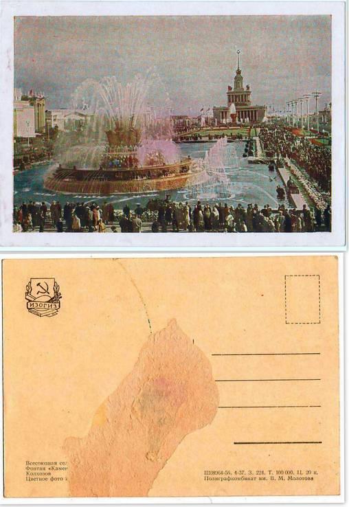 ВДНХ СССР 1 (10 шт.), фото №3