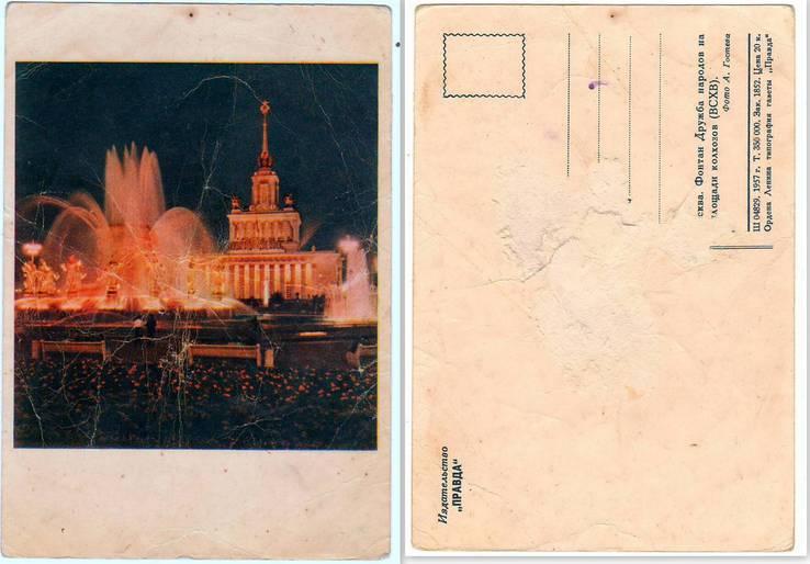 ВДНХ СССР 1 (10 шт.), фото №4