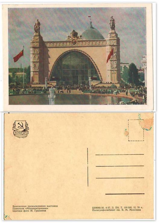 ВДНХ СССР 1 (10 шт.), фото №5
