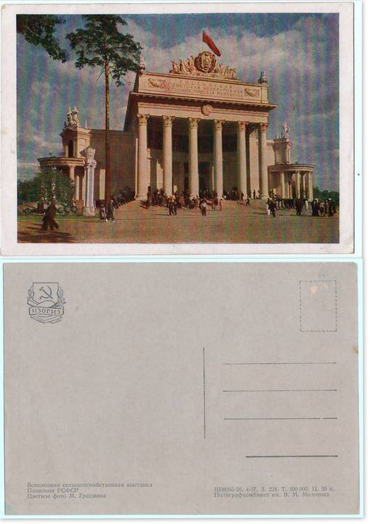 ВДНХ СССР 1 (10 шт.), фото №7