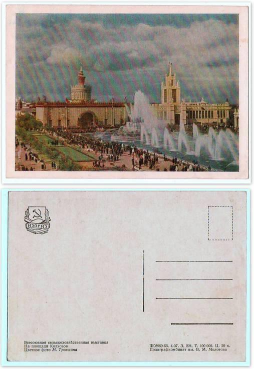 ВДНХ СССР 1 (10 шт.), фото №8