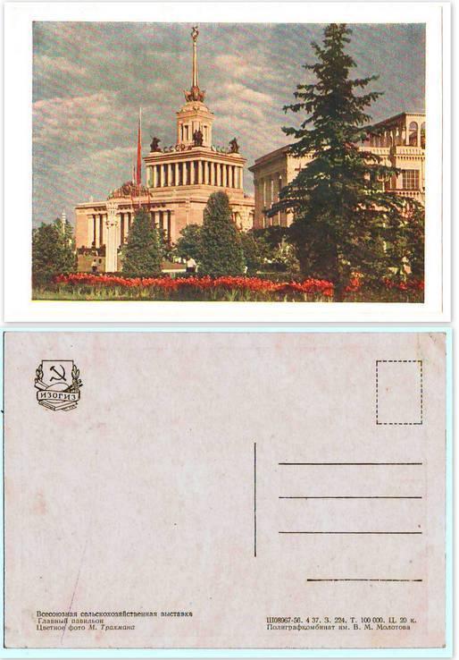 ВДНХ СССР 1 (10 шт.), фото №10