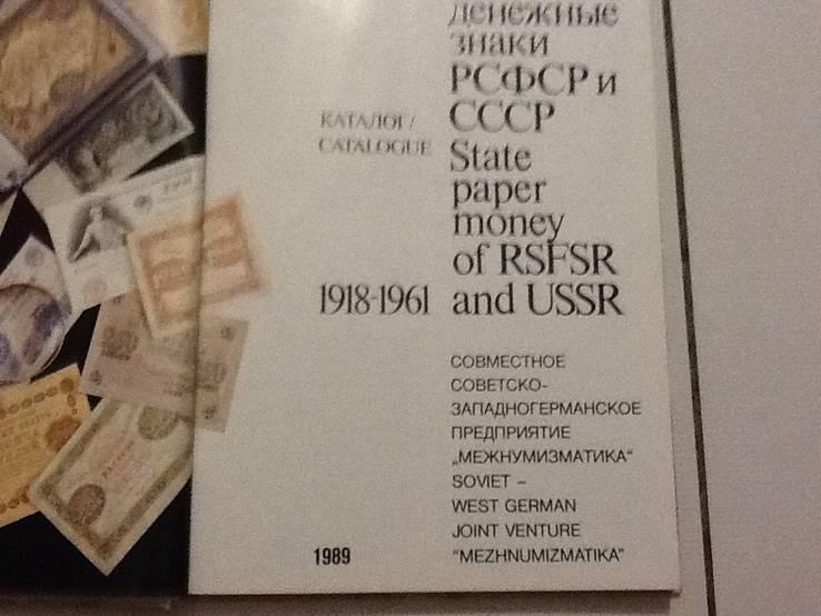 Государственные денежные знаки РСФСР и СССР 1918-1961 годов СССР, фото №3