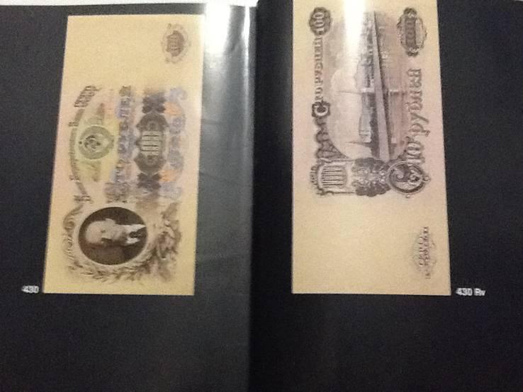 Государственные денежные знаки РСФСР и СССР 1918-1961 годов СССР, фото №5