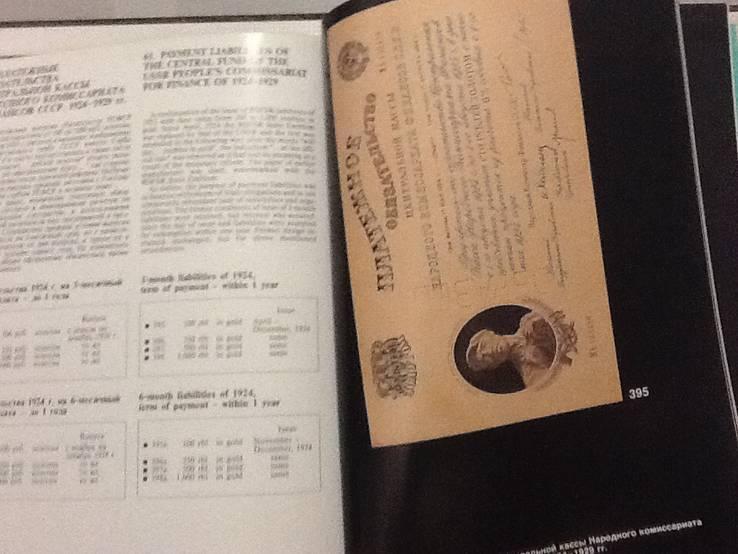 Государственные денежные знаки РСФСР и СССР 1918-1961 годов СССР, фото №6