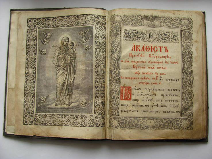 Акафист Пр. Богородице в День празднества чуд. иконы Утоли мои печали 1869