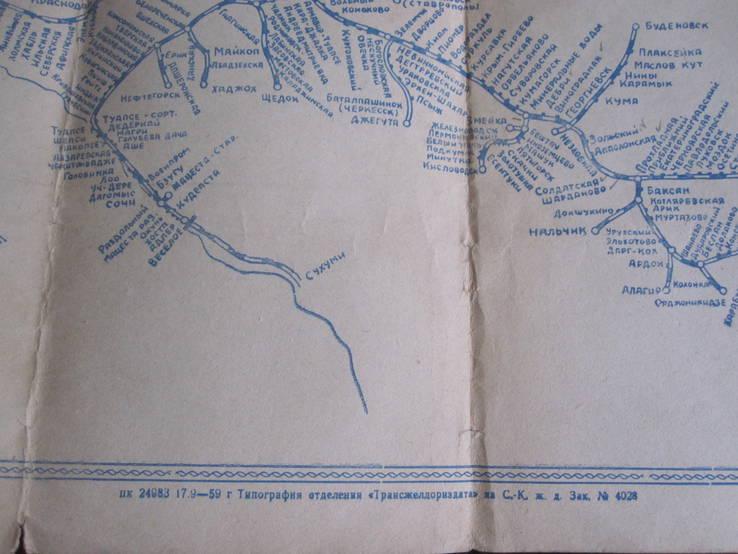 Схема Северо-Кавказской ЖД. дороги 1959 г., фото №5