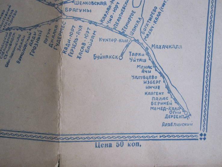 Схема Северо-Кавказской ЖД. дороги 1959 г., фото №6