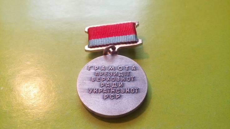 Знак Грамота Президиума Верховной Рады УССР