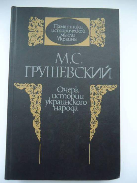 Очерк истории украинского народа. м.с.грушевский, фото №2