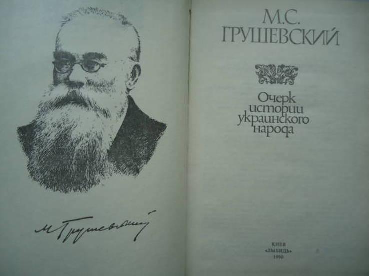 Очерк истории украинского народа. м.с.грушевский, фото №3