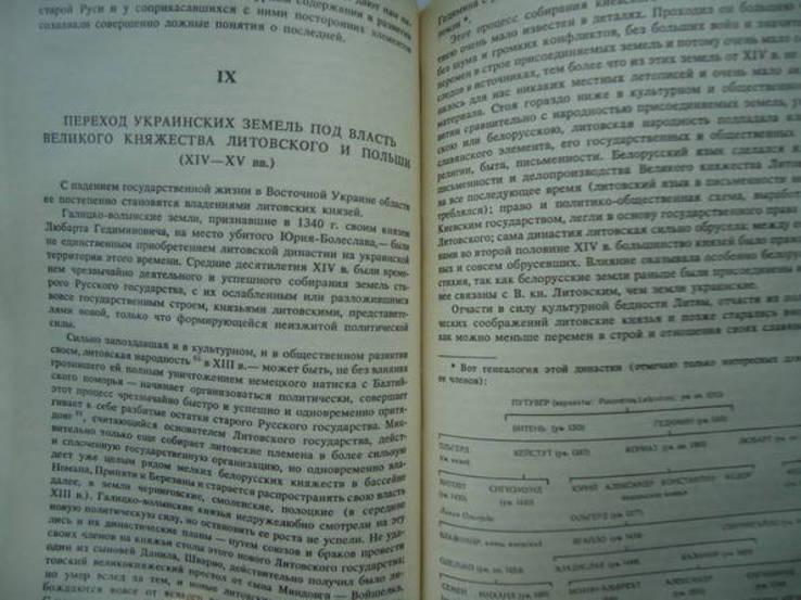 Очерк истории украинского народа. м.с.грушевский, фото №7